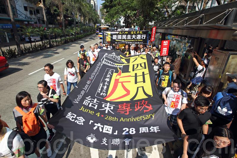 支聯會昨日舉行「六四愛國大遊行」,大會宣佈一有千人參加。(李逸/大紀元)