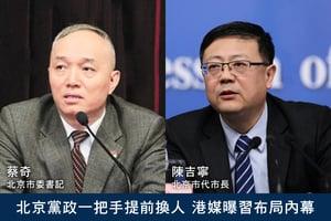 北京黨政一把手提前換人 港媒曝習布局內幕