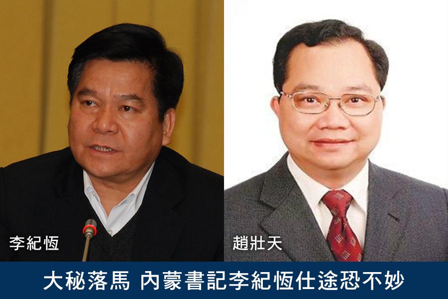趙壯天(右)曾為現任內蒙古書記李紀恆(左)的貼身大秘,二人形影不離十五年。(網絡圖片/大紀元合成)