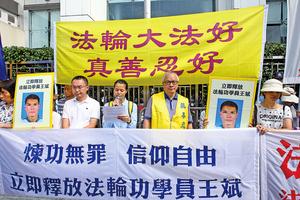 江門法輪功學員遭非法拘捕 港妻子呼籲各界營救