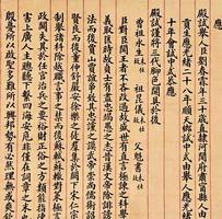 清朝最後一位狀元字跡堪比印刷