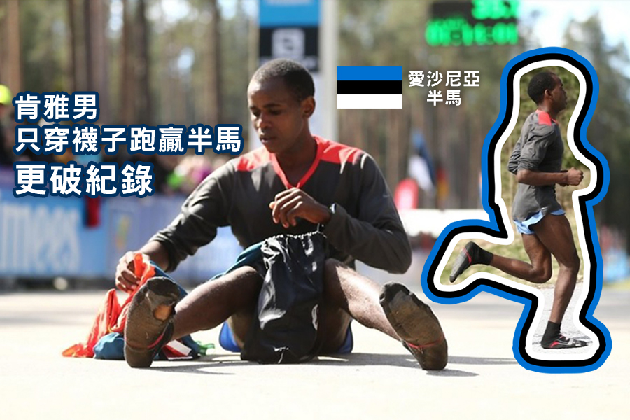 在愛沙尼亞塔爾圖舉辦的年度半程馬拉松比賽中,肯雅男子瓦吉拉(Ibrahim Mukunga Wachira)只穿襪子參賽,還贏得冠軍。(Delfi網站擷圖/大紀元合成)