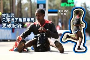 非洲男子穿襪子跑贏半馬 更破紀錄