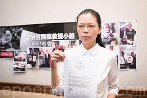 李明哲妻擬赴大陸探夫 求台灣政府協助