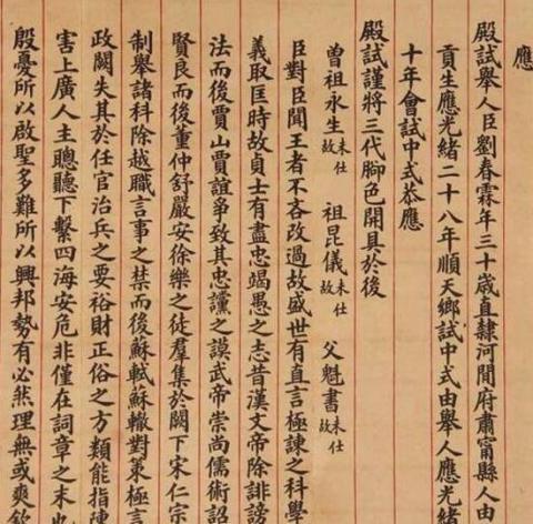 清朝最後一個狀元劉春霖的殿試答卷。(網絡圖片)