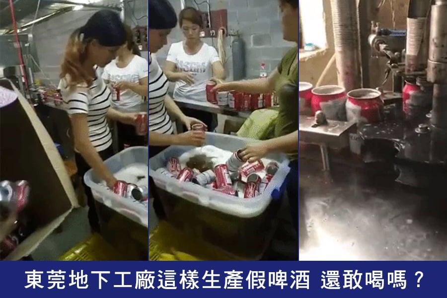 東莞地下工廠這般做假啤酒,令人作噁。(視像擷圖)