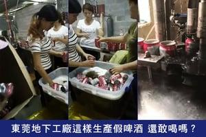東莞地下工廠這樣生產假啤酒 還敢喝嗎?