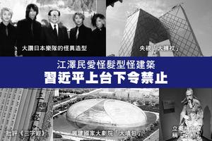 江澤民愛怪髮型怪建築 習近平上台下令禁止