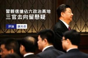 謝天奇:習親信搶佔六政治高地 三官去向留懸疑