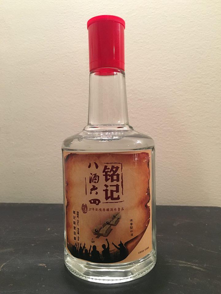 今年「六四」前夕,來自中國四川省成都市的一瓶「八酒六四」白酒,被人成功地攜出中國,走過千山萬水,花了一個多月的時間,整整繞了地球一圈,日前抵達香港,將在本周日現身於六四紀念燭光晚會。(楊建利推特圖片)