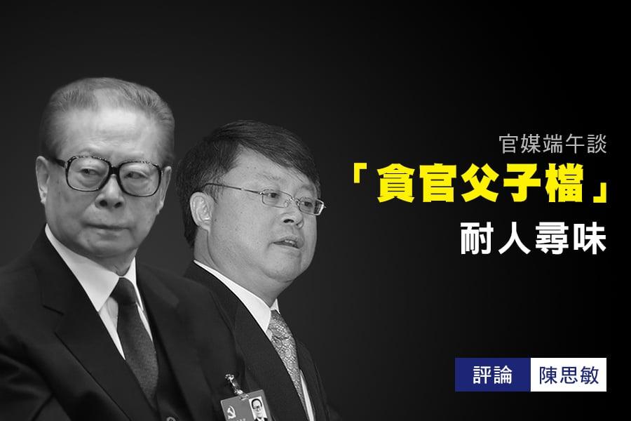 江澤民、江綿恆,是民間公認數一數二的貪官父子檔。(網絡圖片/大紀元合成)