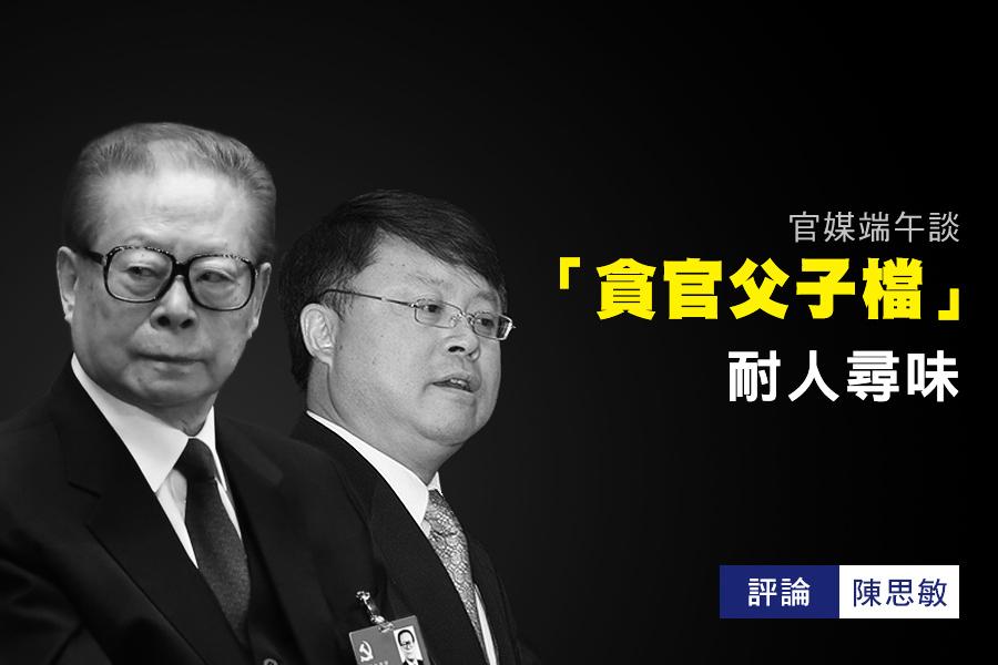 陳思敏:官媒端午談「貪官父子檔」耐人尋味