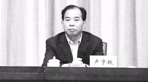 浙江前副省長盧子躍被判無期 受賄近1.5億