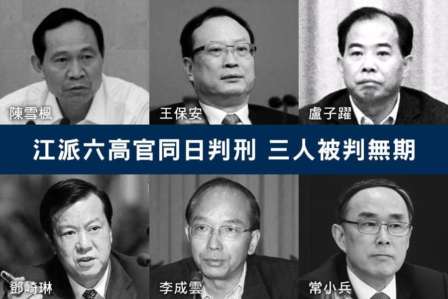 江派六高官同日獲刑 三人被判無期