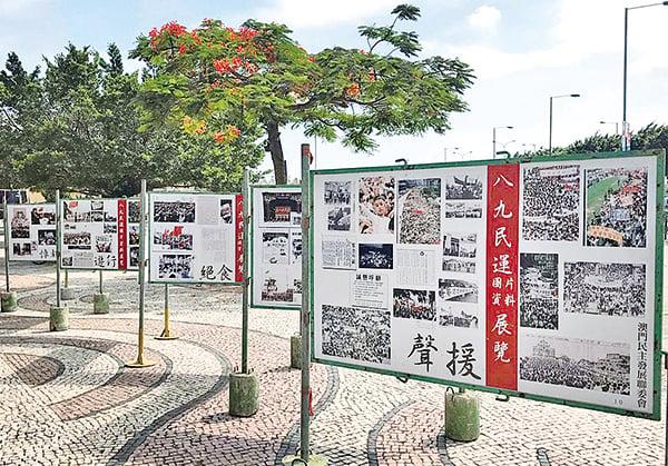紀念「六四」英靈 澳門舉辦「八九民運圖片資料展覽」