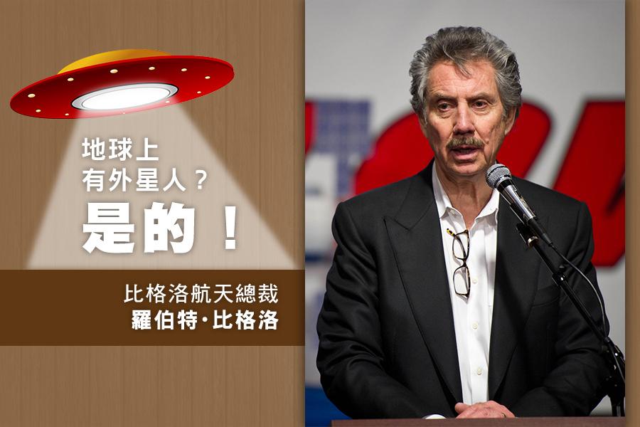 「比格洛航天」(Bigelow Aerospace)的創始人羅伯特・比格洛(Robert Bigelow)公開表示,外星人已經到訪地球。(維基百科)