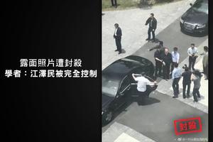 露面照片遭封殺 學者:江澤民被完全控制