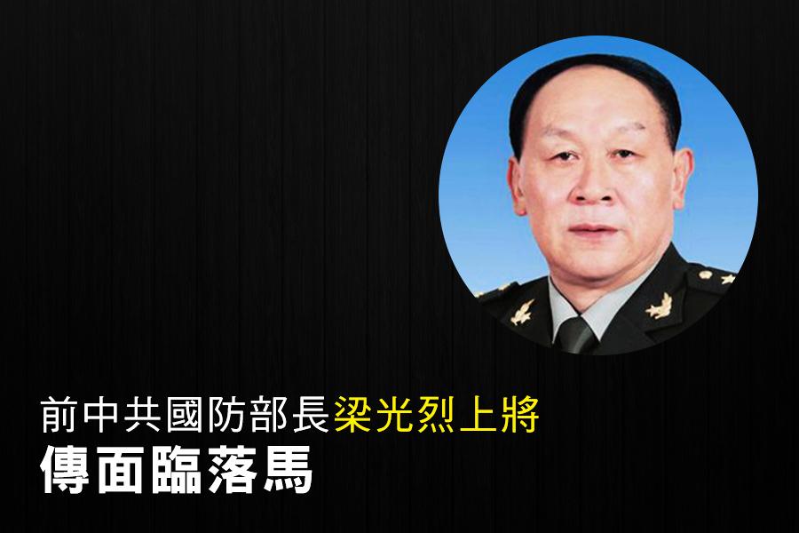 傳前中共國防部長梁光烈上將面臨落馬