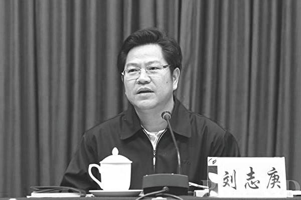5月31日,中共前廣東副省長劉志庚以「受賄罪」被判處無期徒刑。(網絡圖片)