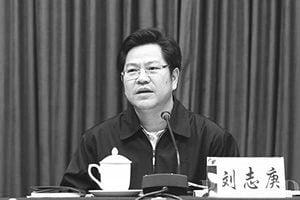 粵前副省長劉志庚被判無期 屬張德江的親信