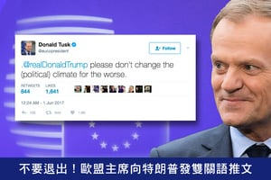 不要退出!歐盟主席向特朗普發雙關語推文