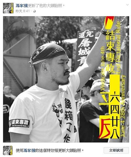 香港學運人士馮家強日前提交紀念1989年天安門學運的個人圖像特效框,但審核申請卻被臉書退回,臉書日前承認誤禁並為此致歉。(圖取自馮家強臉書www.facebook.com/fungkakeung)