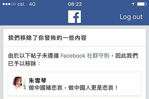 主要在臉書上發即時新聞及大陸社會問題的大陸網民朱雪琴,遭封號讓她大感意外。(朱雪琴提供圖片/自由亞洲電台)