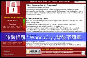 【時勢拆解】「WannaCry」背後不簡單