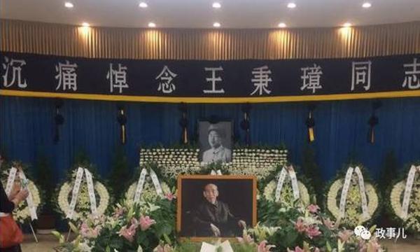 中共中將王秉璋受林彪事件牽連 遺體冰凍十二年