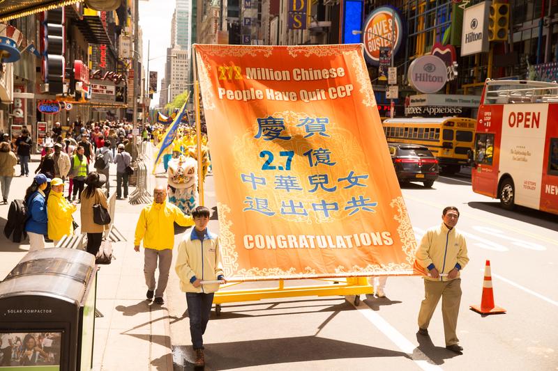 近日,陝西省大荔縣一企業50名中共黨員公開宣佈退黨。近幾年來,越來越多的中國大陸民眾認清了中共邪黨的本質,退黨大潮風起雲湧。圖為2017年5月12日,法輪功學員紐約大遊行隊伍中,「慶賀2.7億中華兒女退出中共」的豎幅。(戴兵/大紀元)