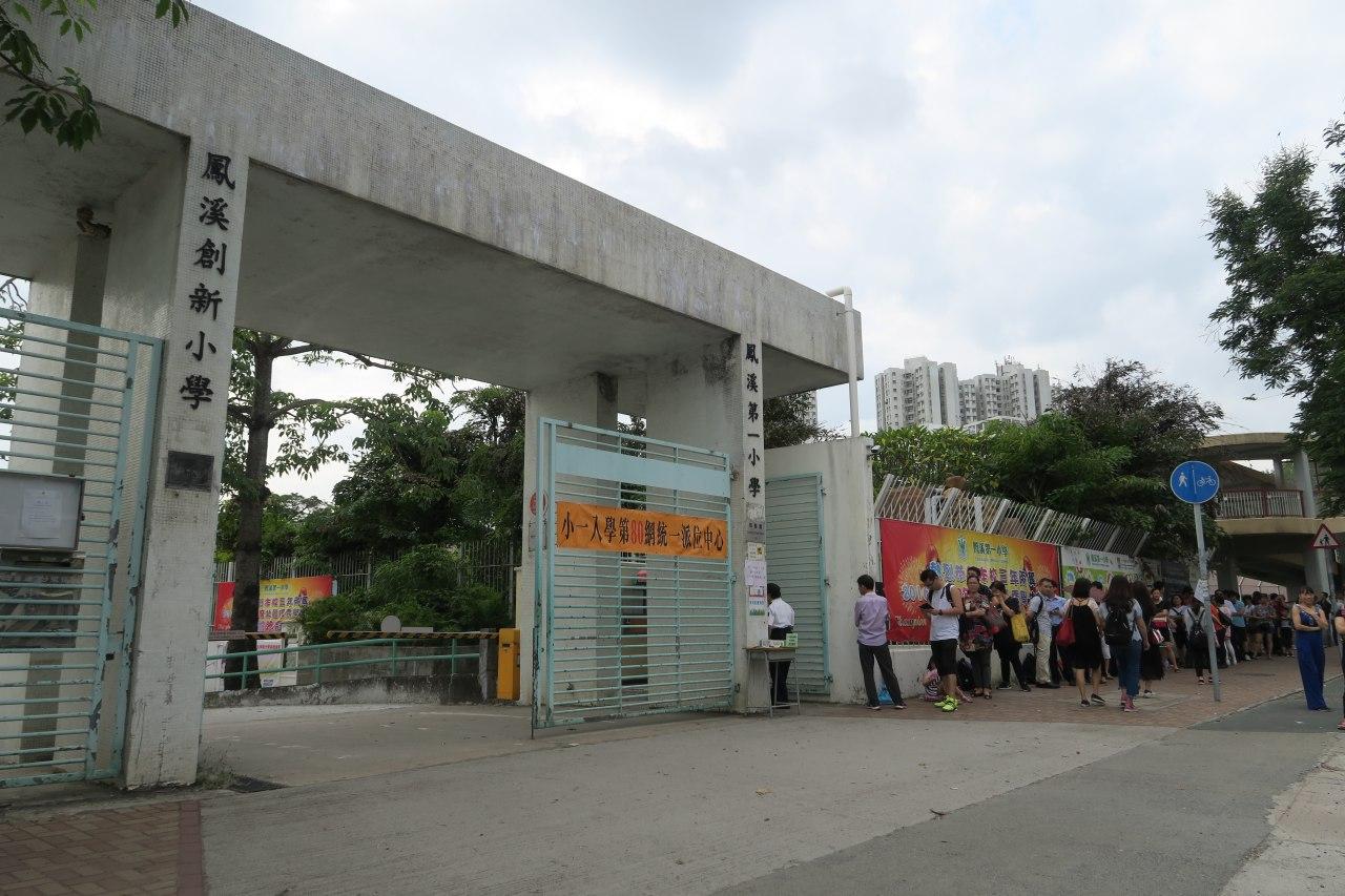 上水鳳溪第一小學的統一派位中心。(陳仲明/大紀元)