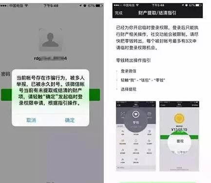 中共網安法「六四」紀念日前夕實施 封網空前