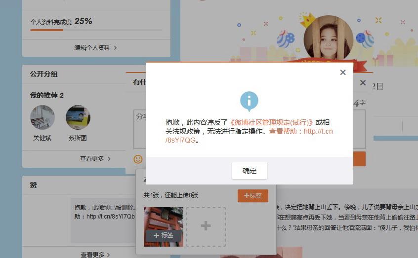 6月3日,有不少海外網民發現無法在微博發佈圖片、視頻及被禁止評論,此舉引發海內外網民的憤怒。(網絡截圖)