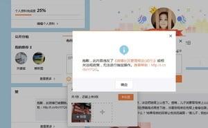 六四敏感期 新浪微博禁海外網民發圖和視頻