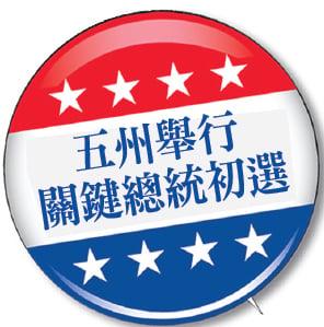 特朗普得票率過四成取3州