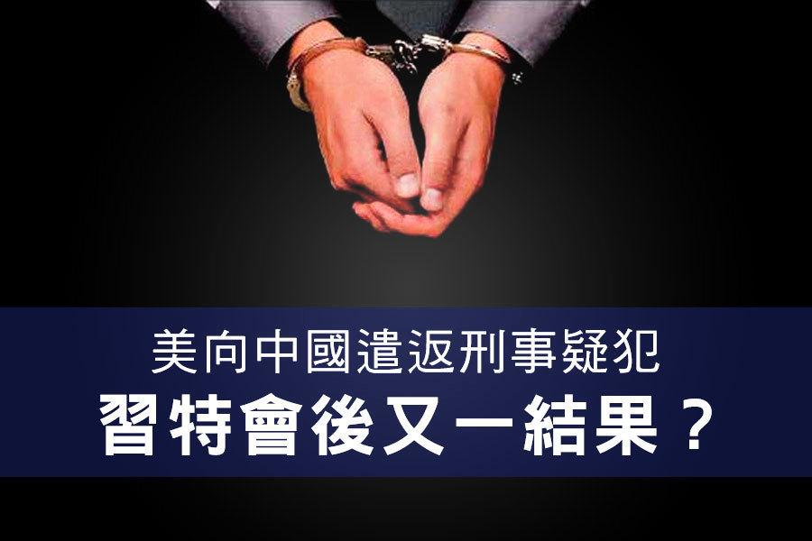美向中國遣返刑事疑犯 習特會後又一結果?
