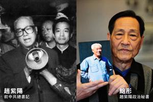 鮑彤:鄧小平決定拿下趙紫陽後唯恐學生不亂