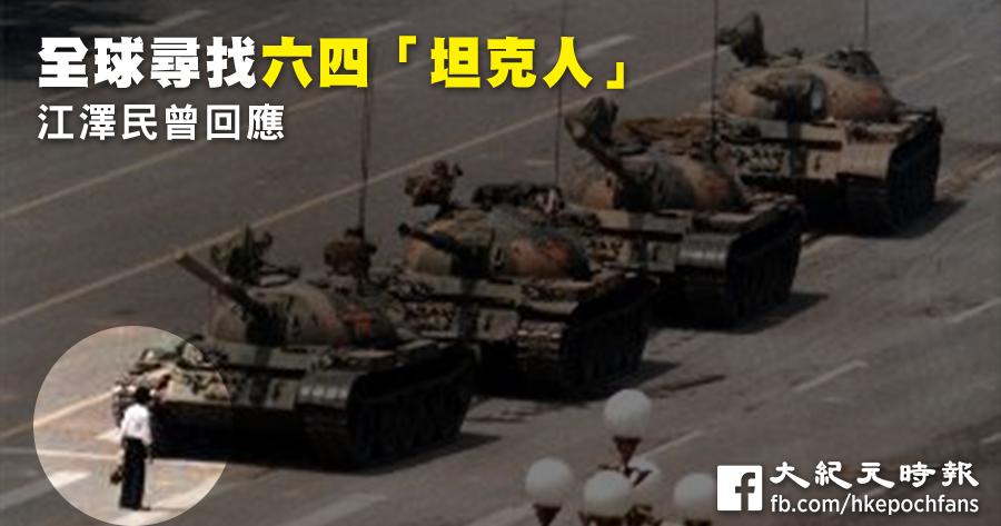 全球尋找六四「坦克人」 江澤民曾回應