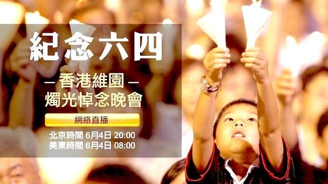 【直播】紀念六四 香港維園燭光悼念晚會