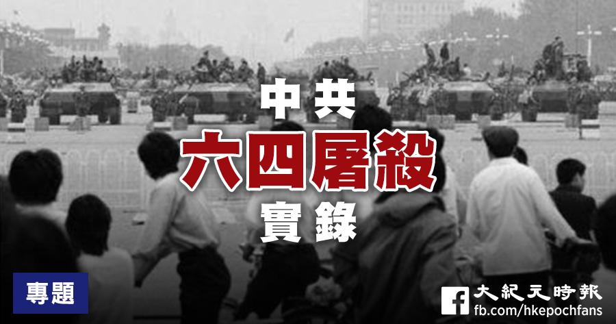 1989年6月3日,香港專上學聯學生拍攝的38軍裝甲車。(翻攝陳小雅《八九民運史》修訂版)