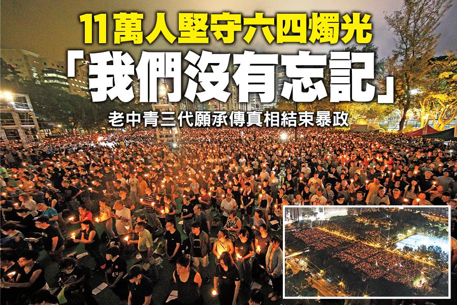 11萬人堅守六四燭光 「我們沒有忘記」