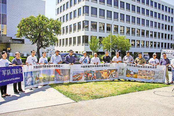 紀念六四28周年,「中共國家恐怖主義暴行展」南北行活動6月2日抵達美國洛杉磯,在中領館前集會。(徐綉惠/大紀元)