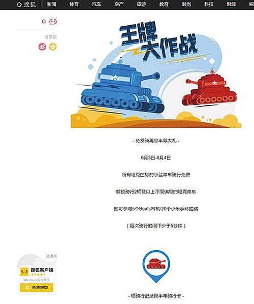 在6月4日這個敏感日子,有共享單車公司搞「單車和坦克更配」活動。(www.cool3c.com截圖)