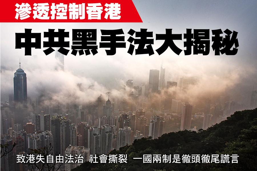 香港主權移交中共20年來,香港社會已經被中共全面滲透。(大紀元資料圖片)