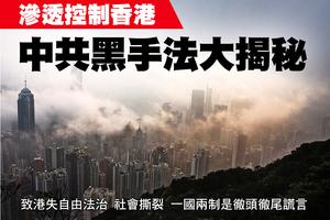 滲透控制香港 中共黑手法大揭秘