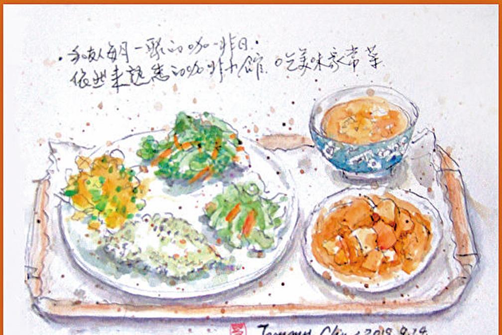 淡彩速寫/家常味餐點。(圖片來源:作者 邱榮蓉 提供)