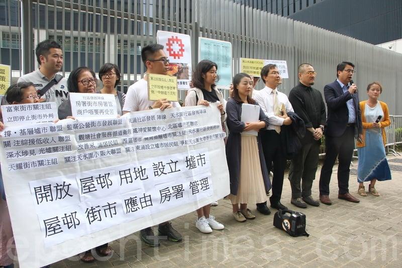 8個民間團體聯同數名民主派立法會議員,在政府總部外請願,要求房署取消外判制度,自行管理街市。(蔡雯文/大紀元)