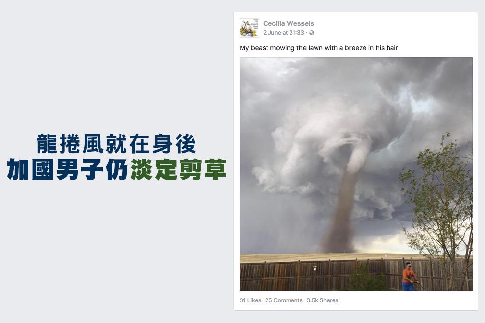 一張加拿大艾伯塔省男子剪草的照片爆紅網絡。照片中,這名淡定剪草的男子身後就是龍捲風。(Cecilia Wessels Facebook擷圖)