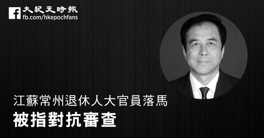 6月5日,中共江蘇省常州市人大常委會前副主任沈瑞卿因「嚴重違紀問題」被立案審查。(網絡圖片/大紀元合成)