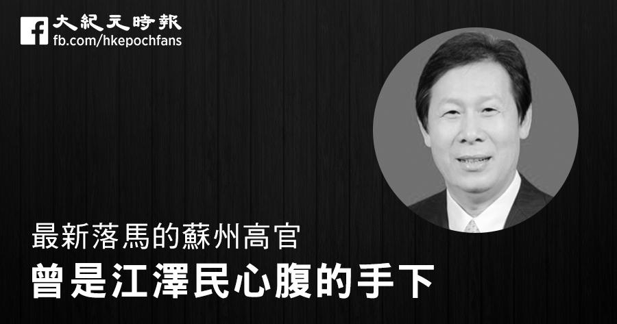 6月6日,中共江蘇蘇州市政協前主席高雪坤涉嫌「嚴重違紀」,目前正接受審查。(網絡圖片)
